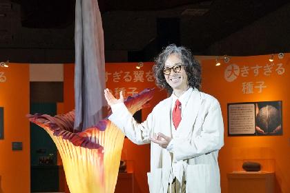多彩な植物たちの生態に驚嘆 滝藤賢一も登壇した特別展『植物 地球を支える仲間たち』内覧会レポート