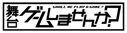 全世界大ヒットの人気ゲームを通して青春を描く、舞台『ゲームしませんか?』 追加キャストに前田隆太朗、佐古井隆之が決定