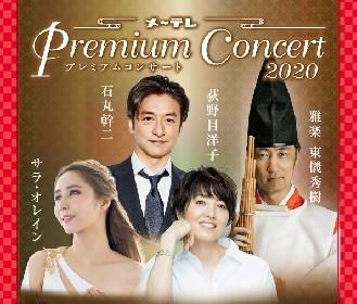 石丸幹二、荻野目洋子、サラ・オレイン、東儀秀樹が出演 2020年1月『メ~テレ Premium Concert 2020』が開催