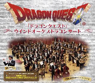 「『ドラゴンクエスト』ウインドオーケストラコンサート」大晦日を含む年末公演の開催が今年も決定
