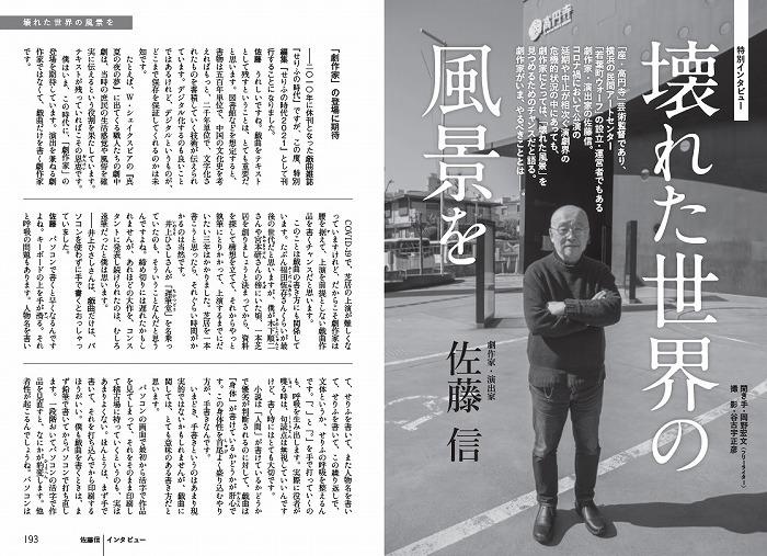 【特別インタビュー】 佐藤信 (写真は「せりふの時代2021」より)
