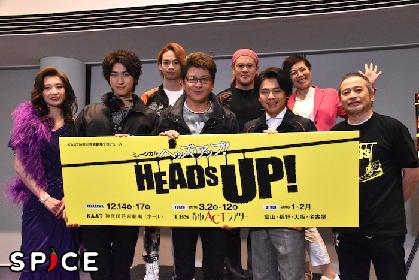 12月14日開幕、日本発のオリジナルミュージカル『HEADS UP!』ゲネプロレポート