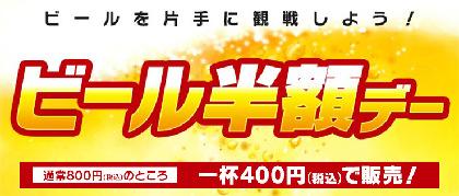 ファイターズが東京ドームで3連戦! 当日は『ビール半額デー』