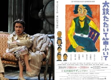 劇団民藝『二人だけの芝居-クレアとフェリース-』、こまつ座『太鼓たたいて笛ふいて』を放送