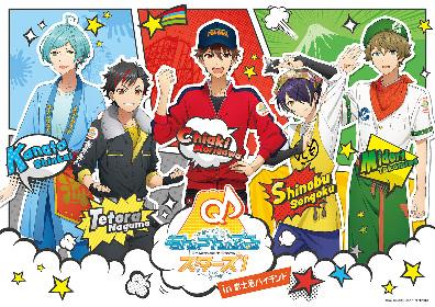 TVアニメ『あんさんぶるスターズ!』×富士急ハイランドがコラボ開催