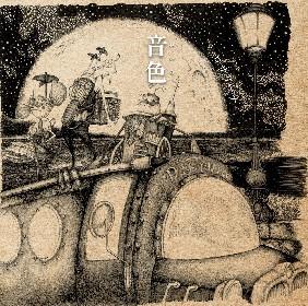 西野亮廣(キングコング)描き下ろし ロザリーナ、1stシングル「音色」のジャケット公開