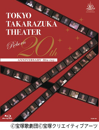 『東京宝塚劇場 Reborn 20th ANNIVERSARY』(ブルーレイ)