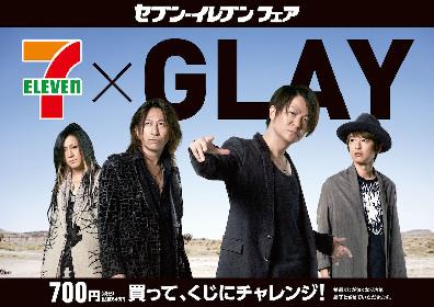 """GLAY × セブン-イレブン コラボフェアで限定映像放映や""""GLAY版""""レッドブル缶の販売も"""