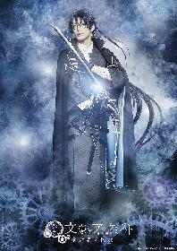 久保田秀敏演じる芥川龍之介のビジュアルが解禁 舞台『文豪とアルケミスト 余計者ノ挽歌』 追加公演も決定