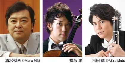 清水和音(ピアノ)・横坂 源(チェロ)・吉田 誠(クラリネット) Mostly Brahms! ブラームス室内楽の極み