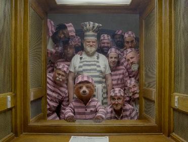 くまのパディントンが初めての刑務所暮らし 映画『パディントン2』日本版予告でしましま囚人服姿を披露