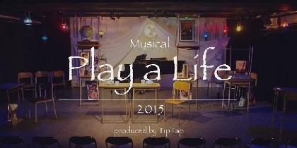期間限定無料配信、劇団TipTapオリジナルミュージカル『Play a Life』を「おうちで観劇」してみた