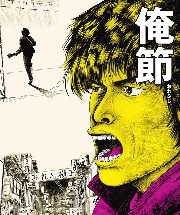 「俺節」土田世紀/太田出版