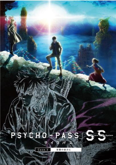 『PSYCHO-PASS サイコパス Sinners of the System』「Case.3 恩讐の彼方に__」 (C)サイコパス製作委員会
