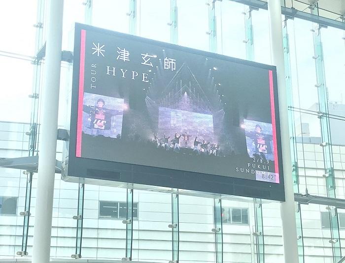 JR福井駅ハピリンビジョン&ハピリン内サイネージで映し出されるデジタルサイネージ