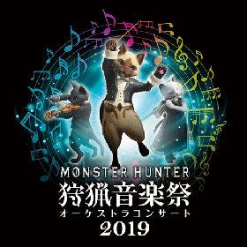 モンスターハンター 15周年記念オーケストラコンサート~狩猟音楽祭2019~『アイスボーン』から新曲演奏発表