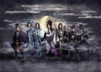 劇団☆新感線『髑髏城の七人』Season月 下弦の月、WOWOWで3月放送決定