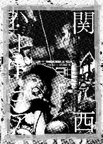 伝説復活、80年代に駆け抜けたハードコアバンドたちにフォーカスした『関西ハードコア』刊行
