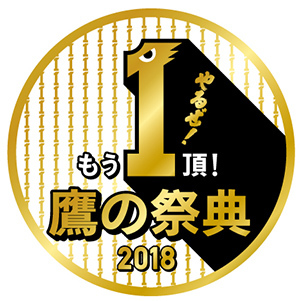 球団初の試みとなる『鷹の祭典2018 全国ライブ・ビューイング』
