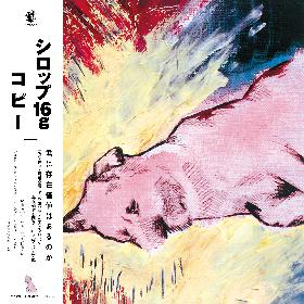 syrup16g、ファーストアルバム『COPY』発売20周年を記念してアナログレコード化