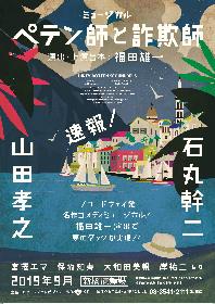 山田孝之と石丸幹二がW主演、福田雄一が演出・上演台本を務める、ブロードウェイミュージカル『ペテン師と詐欺師』の上演が2019年に決定!