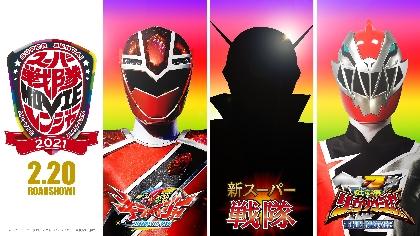 新スーパー戦隊×魔進戦隊キラメイジャー×騎士竜戦隊リュウソウジャー、劇場版の3本立て公開が決定 TVに先駆けて新シリーズが登場