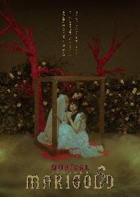 ゴシックファンタジーの世界を描く「TRUMP」シリーズ 10周年に向けたアニバーサリー企画の第一弾は、血と命を巡る母と娘の愛の物語ミュージカル 『マリーゴールド』
