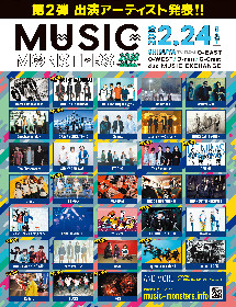 『MUSIC MONSTERS』第2弾発表でPENGUIN RESEARCH、Rhythmic Toy World、ЯeaLら全12組