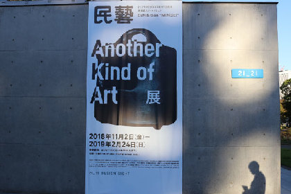 民藝ってヤバイ! その魅力と感動を共有できる、『民藝 MINGEI -Another Kind of Art展』レポート