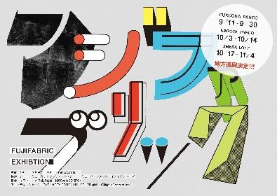 『フジファブリック・エキシビション』福岡・名古屋・大阪でも開催へ ロングインタビューなどを収めた『別冊 音楽と人』も発売決定