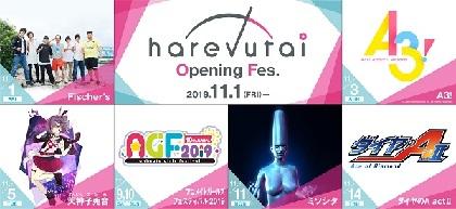 未来型ライブ劇場「harevutai(ハレブタイ)」オープニングフェスの開催が決定 こけら落とし公演はFischer's