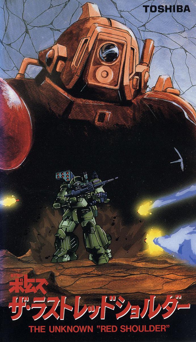『装甲騎兵ボトムズ ザ・ラストレッドショルダー』