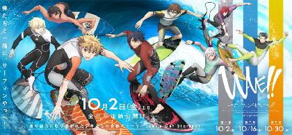 劇場三部作アニメ『WAVE!!~サーフィンやっぺ!!~』OP主題歌CDが発売 劇場本予告と全三部作のビジュアルが公開