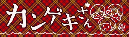 舞台ファンあるあるが満載! イラスト連載『カンゲキさん』vol.135 /木村琴々