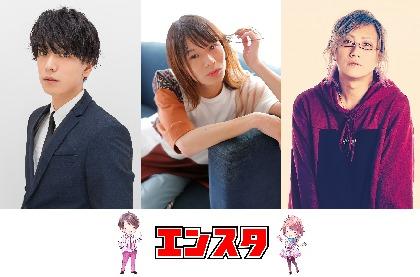 大平峻也と桜村眞がMCで贈る『エンスタ』、ゲストに黒羽麻璃央を迎えての初のリモート生放送が決定