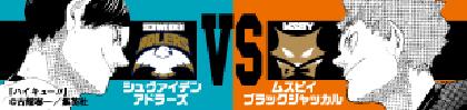 村瀬歩・石川界人もリモート出演 『ハイキュー!!×V.LEAGUE SPECIAL MATCH 2020』8月16日開催