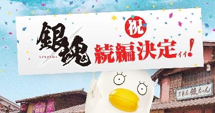 """実写映画『銀魂2(仮)』の公開日が決定 """"佐藤二朗が神楽役""""説にさらなる信憑性も?"""