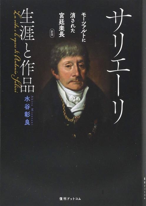「サリエーリ 生涯と作品 モーツァルトに消された宮廷楽長」水谷彰良・著
