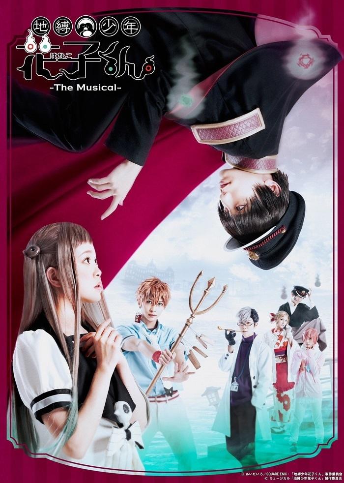 (C)あいだいろ/SQUAREENIX・「地縛少年花子くん」製作委員会 (C)ミュージカル「地縛少年花子くん」製作委員会