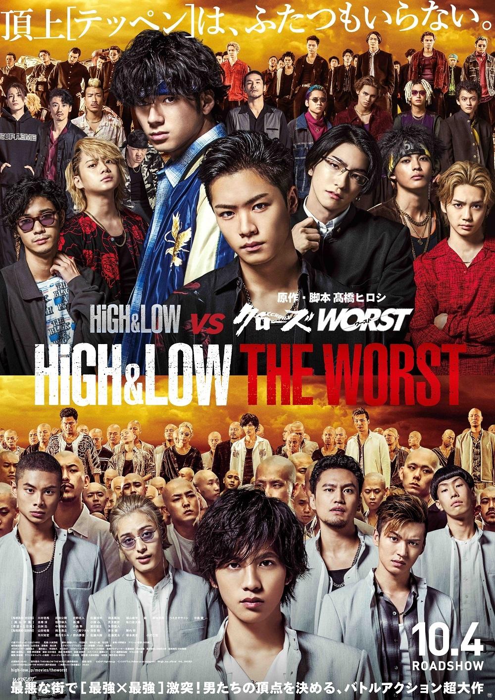 (C)2019「HiGH&LOW THE WORST」製作委員会 (C)髙橋ヒロシ(秋田書店) HI-AX