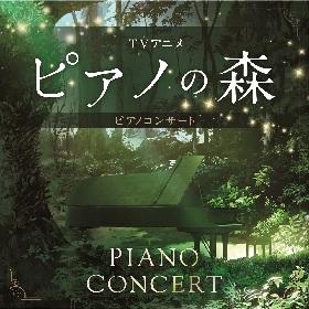 TVアニメ『ピアノの森』ピアノコンサートの詳細決定 アニメはついにフィナーレへ