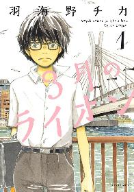 『3月のライオン』コミック第1、2巻が無料で誰でも読める! 2期アニメは14日(土)からスタート!