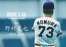 東京ヤクルトスワローズ、阪神タイガースともに「73番」のユニホームで戦う『野村克也氏 追悼試合』