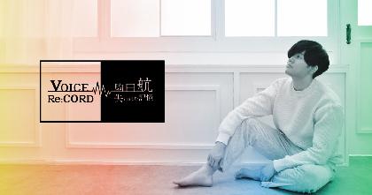 駒田航の《インタビュー到着》 自身が主演のオンライン謎解きイベントが開催決定、本人&ゲスト声優登場のスペシャルDAYも