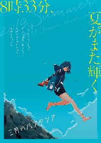 三月のパンタシア、小豆島を舞台にした夏の新企画「8時33分、夏がまた輝く」スタート! ティザー映像、楽曲配信開始