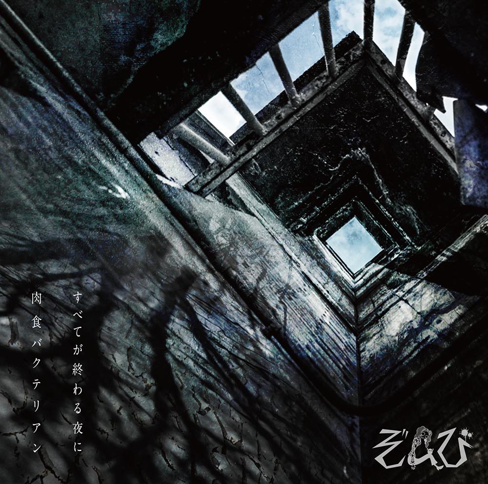 EAZZ-5012