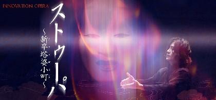 佐久間良子&中山優馬出演『ストゥーパ~新卒塔婆小町~』東京公演が開催 指揮者・西本智実がオペラをプロデュース