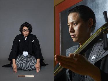 木ノ下裕一がナビゲートする「木ノ下歌舞伎オープンラボ」開催! ゲストは文楽三味線奏者の豊澤龍爾