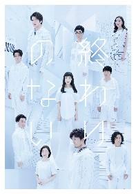 前川知大脚本・演出の『終わりのない』にて野村萬斎とのポストトークの開催が決定 チラシビジュアルも解禁