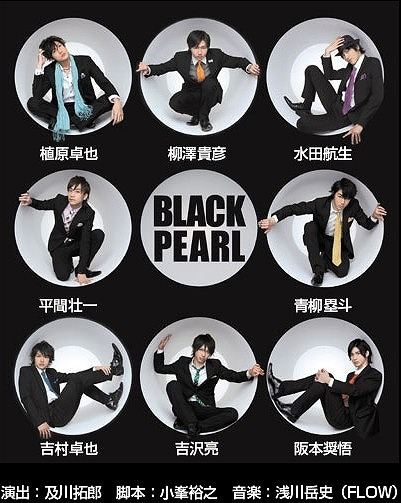 『BLACK PEARL』